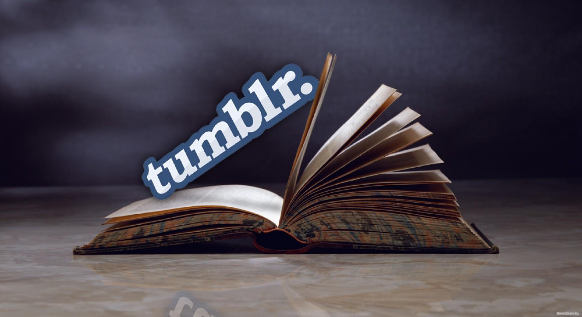 ¿Se queda Tumblr con tus derechos de autor?